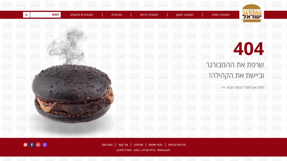 burger il 404 page